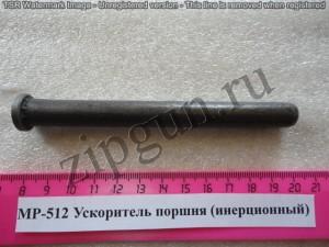 МР-512 Ускоритель поршня