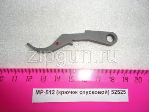 МР-512 (крючок спусковой) 52525