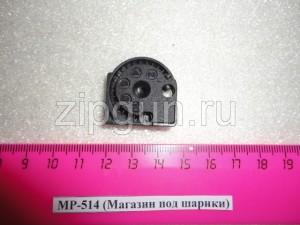 МР-514 (Магазин под шарики)