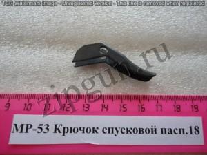 МР-53 (крючок спусковой) пасп.18