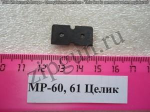 МР-60, 61 Целик