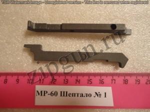 МР-60 Шептало № 1
