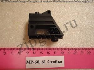 МР-60 Стойка