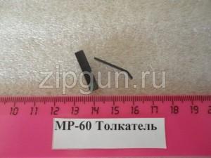 МР-60 (Толкатель) пасп.17