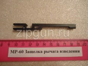МР-60 Защелка рычага взведения