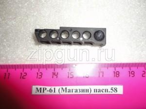 МР-61 (Магазин) пасп.58
