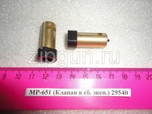 МР-651 (Клапан в сб. эксп.) 29540