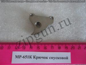 МР-651 Крючок спусковой (1)
