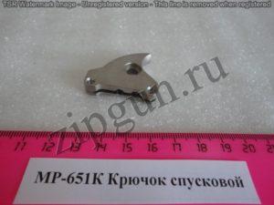МР-651 Крючок спусковой (2)