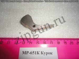 МР-651 Курок (2)