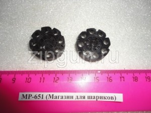 МР-651 (Магазин для шариков)