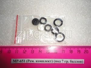МР-651 (Рем. комплект) (под 7 гр. баллон)