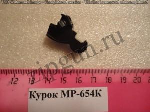МР-654 Курок