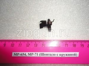 МР-654, МР-71 (Шептало с пружиной)