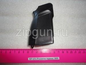 МР-654 (Рукоятка черная) ЗИП