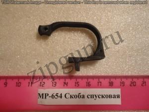 МР-654 Скоба спусковая