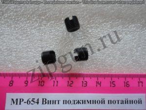 МР-654 винт поджим. п