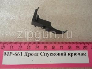 МР-661 Дрозд (Крючок спусковой)