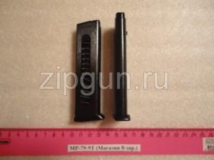 МР-79-9Т (Магазин 8-зар.)