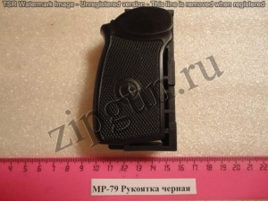 МР-79 Рукоятка черная