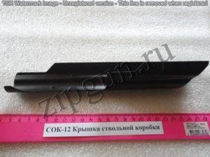 СОК-12 крышка ствольной коробки.