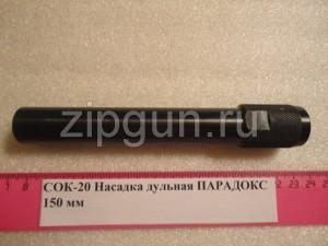 СОК-20 (Насадка дульная 150Парадокс)
