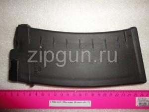 СОК-410 (Магазин 10-мест.сб.17)