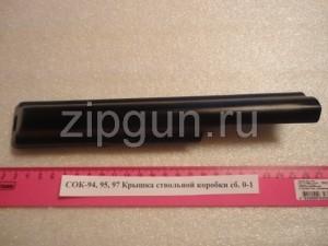 СОК-94 (Крышка ствольной коробки)