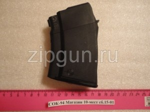 СОК-94 (Магазин в сб. 10-местн.) сб. 15-01