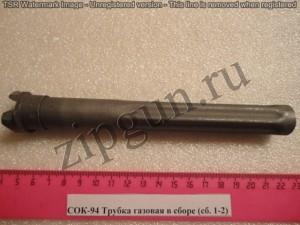 СОК-94 Трубка газовая в сборе