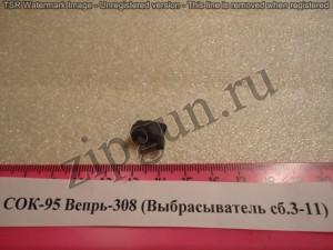 СОК-95 Вепрь-308 (Выбрасыватель сб.3-11)