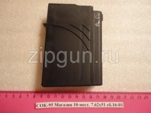 СОК-95 Вепрь308 (Магазин Сб.16-01) 10 мест.