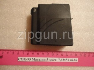 СОК-95 Вепрь308 (Магазин Сб.16) 5 мест.