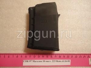 СОК-97 Вепрь223 (Магазин Сб.16-01) 10 мест.