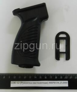 СОК-12 (Рукоятка пистолетная) МВРИ 04.25.000