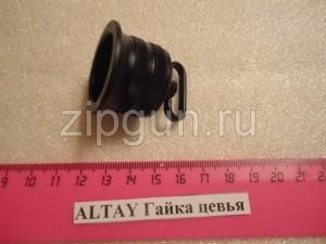 Altay Гайка цевья