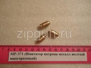 МР-371 (Имитатор патрона металл желтый многоразовый)