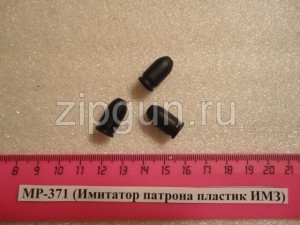 МР-371 (Имитатор патрона пластик ИМЗ)