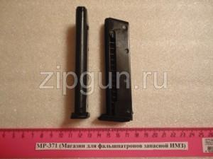МР-371 (Магазин для фальшпатронов запасной ИМЗ)