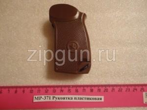 МР-371 рукоятка пластиковая
