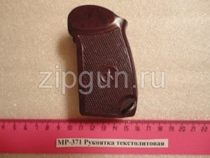 МР-371 рукоятка текстолитовая