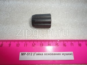 МР-512 (Гайка основания мушки)