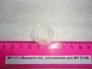 МР-512 (Манжета плс. улучшенная для МР-512М)