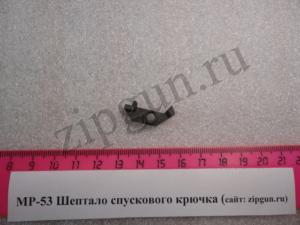 МР-53 Шептало крючка спускового (1)