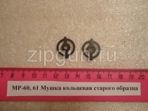МР-60 (Мушка кольцевая стар.обр.) пасп.52 52629