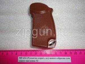 МР-654 (Рукоятка корич. пл) нового образца для узкого магазина 32