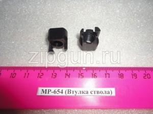 МР-654 (Втулка ствола)