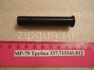 МР-79 Трубка