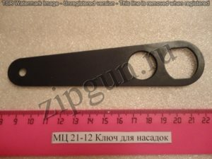 МЦ 21-12 (Ключ для насадок)