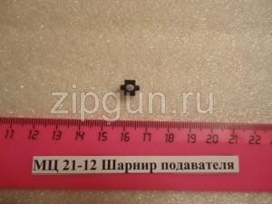 МЦ 21-12 Шарнир подавателя